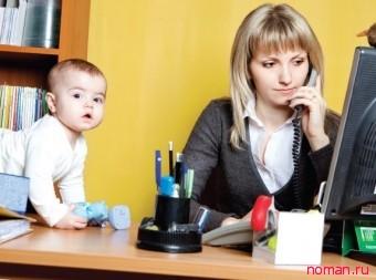 Нужно ли совмещать работу и дом?