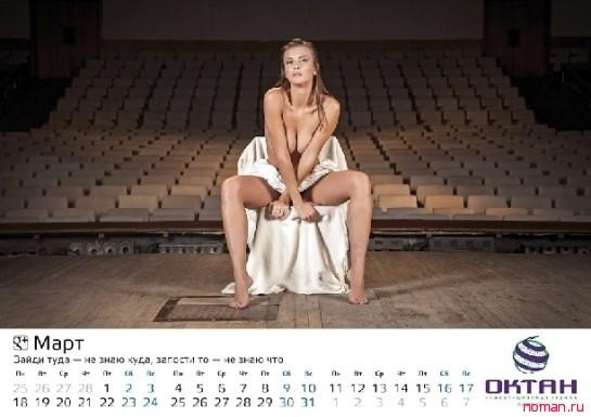 В Омске выпустили социально-эротический календарь