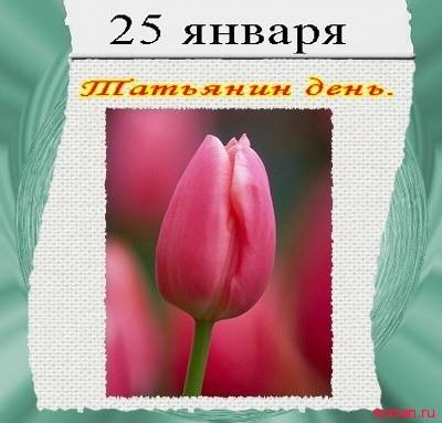 25 января - Татьянин день!