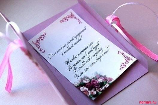 Открытка своими руками ко дню Св.Валентина