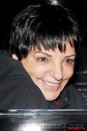 Лайза Минелли