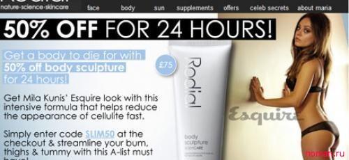В Англии запретили рекламу с Милой Кунис