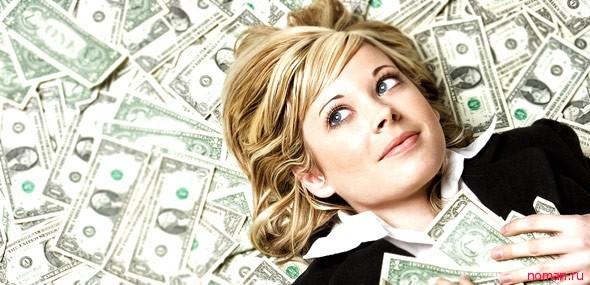 Женщины и деньги
