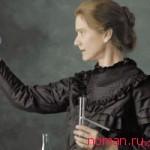 Мария Склодовская – Кюри