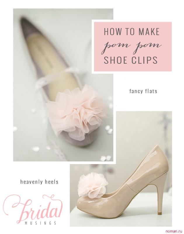 как переделать туфли